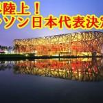 世界陸上2015北京 マラソン日本代表選手男子3名を発表!