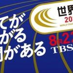 世界陸上2015北京の司会は織田裕二に決定!!相棒は中井美穂!